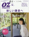 OZ magazine Petit (オズマガジンプチ) 2018年 05月号