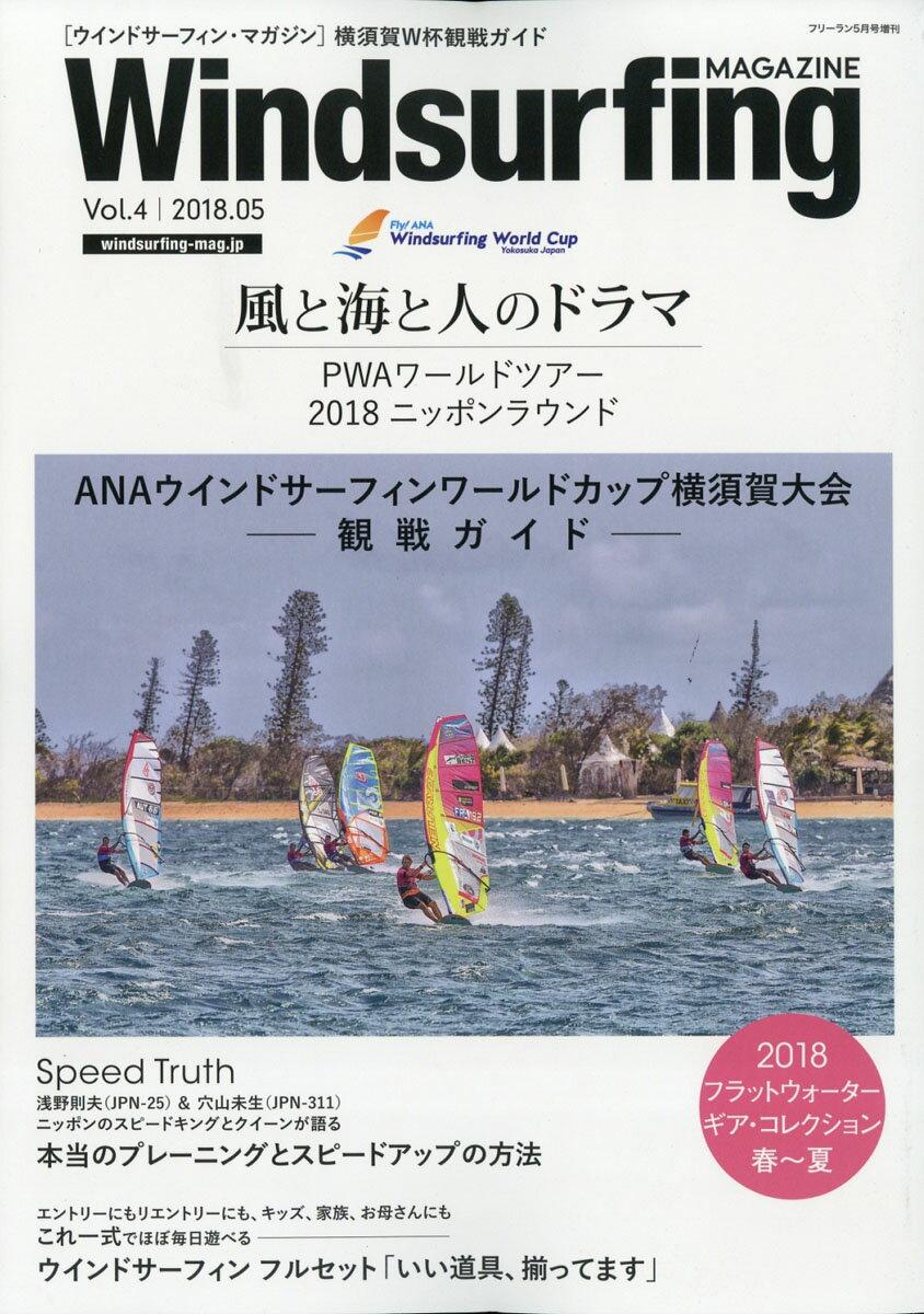 Windsurfing MAGAZINE (ウィンドーサーフィンマガジン) 2018年 05月号 [雑誌]