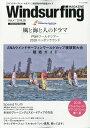 Windsurfing MAGAZINE (ウィンドーサーフィンマガジン) 2018年 05月号 [