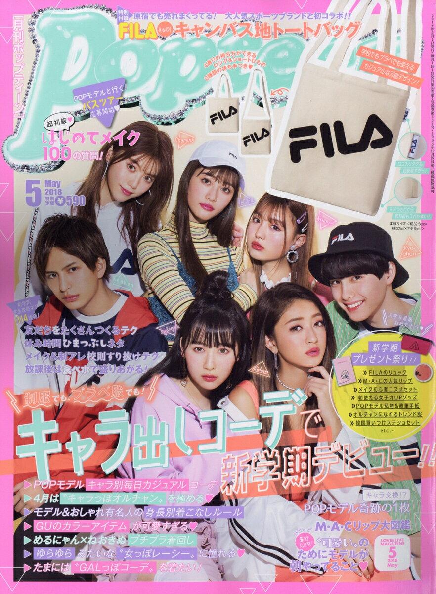 Popteen (ポップティーン) 2018年 05月号 [雑誌]