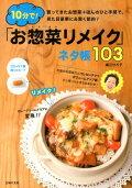 10分で!「お惣菜リメイク」ネタ帳103