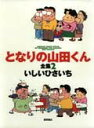 となりの山田くん全集(2) (アニメージュコミックススペシャル) [ いしいひさいち ]