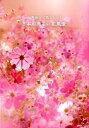 100年後まで残したい!日本の美しい花風景 [ はなまっぷ ]