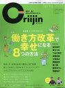 ダイヤモンドセレクト 2018年 05 月号 「Oriijin(オリイジン) Spring 2018」[雑 誌] (多様性×ココロスタイル=「働き方改革」で幸せにな..