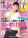 日経 Health (ヘルス) 2018年 05月号 [雑誌]