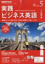 NHK ラジオ 実践ビジネス英語 2018年 05月号 [雑誌]