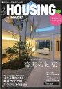 月刊 HOUSING (ハウジング) 2018年 05月号 [雑誌]