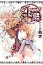 A・D(2)-天使の嘘ー ANGEL'S DOUBT (ゼロコミックス) [ あき ]