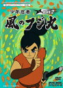少年忍者風のフジ丸 DVD-BOX デジタルリマスター版 BOX2 [ 小宮山清 ]