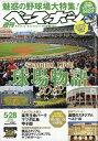 週刊 ベースボール 2018年 5/28号 [雑誌]