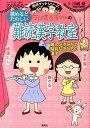 ちびまる子ちゃんの読めるとたのしい難読漢字教室 [ さくらももこ ]