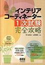 インテリアコーディネーター1次試験完全攻略 (License books) [ 石川はるな ]