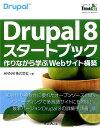 Drupal 8 スタートブックー作りながら学ぶWebサイト構築(Think IT Books)