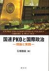 国連PKOと国際政治 理論と実践 [ 石塚勝美 ]