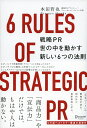 戦略PR 世の中を動かす新しい6つの法則 [ 本田 哲也 ]