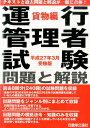 運行管理者試験問題と解説(平成27年3月受験版 貨物編)