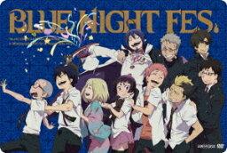 イベントDVD「青の祓魔師 BLUE NIGHT FES.」 [ <strong>岡本信彦</strong> ]