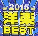 2015 洋楽 BEST [ オムニバス ]