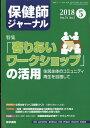 保健師ジャーナル 2018年 05月号 [雑誌]