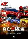 GT-R復活 SUPER GT 2008 特別編 [ (モータースポーツ) ]