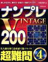 ナンプレVINTAGE200(超難問 4) [ 川崎光徳 ]