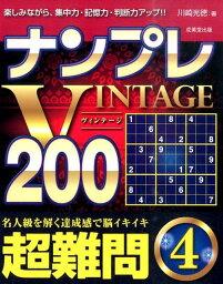ナンプレVINTAGE200(超難問 4) 楽しみながら、集中力・記憶力・判断力アップ!! [ 川崎光徳 ]