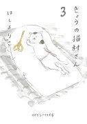 きょうの猫村さん(3)