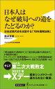 日本人はなぜ破局への道をたどるのか ?日本近現代史を支配する「78年周期法則」? 日本近現代史を支配