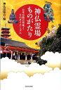 神仏霊場ものがたり 日本宗教の聖地とそのダイナミズム [ 神仏霊場会 ]