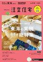SUUMO注文住宅 東海で建てる 2018年春夏号 [雑誌]...