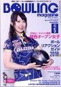 BOWLING magazine (ボウリング・マガジン) 2018年 05月号 [雑誌]