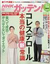 NHKガッテン! 2018年 05月号 [雑誌]