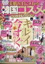美肌を手に入れる 韓国コスメベストセレクション 2018年 05月号 [雑誌]