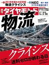 週刊 ダイヤモンド 2018年 5/26号 [雑誌]...