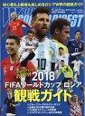 ワールドサッカーダイジェスト増刊2018FIFAワールドカップロシア観戦ガイド 2018年 5/27
