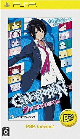 CONCEPTION ���λҶ���Ǥ��졪 PSP the Best