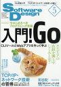 Software Design (ソフトウェア デザイン) 2019年 05月号