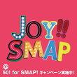 Joy!! ショッキングピンク(初回生産限定盤 アナログサイズジャケット)