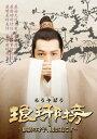 琅邪榜〜麒麟の才子、風雲起こす〜 DVD-BOX2 [ フー・ゴー[胡歌] ]
