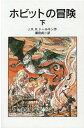 ホビットの冒険(下)新版 (岩波少年文庫) [ J.R.R.トールキン ]