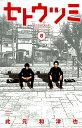 セトウツミ(8) (少年チャンピオンコミックス) [ 此元和...