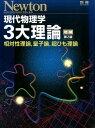 現代物理学3大理論増補第2版