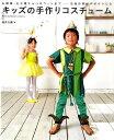 キッズの手作りコスチューム [ 桜井久美 ]