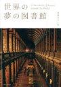 世界の夢の図書館愛蔵ポケット版