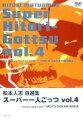 松本人志自選集スーパー一人ごっつ Vol.4 visual collaborator MOTO SA