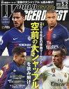 WORLD SOCCER DIGEST (ワールドサッカーダイジェスト) 2019年 5/2号 雑誌