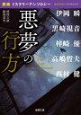 悪夢の行方 「読楽」ミステリーアンソロジー (徳間文庫) [ 徳間書店 ]