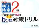 出る順2級漢字検定5分間対策ドリル 合格への速修1800題 増進堂 受験研究社