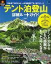 テント泊登山詳細ルートガイド 初級者でも安心なテント場を利用...