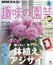 NHK 趣味の園芸 2019年 05月号 [雑誌]